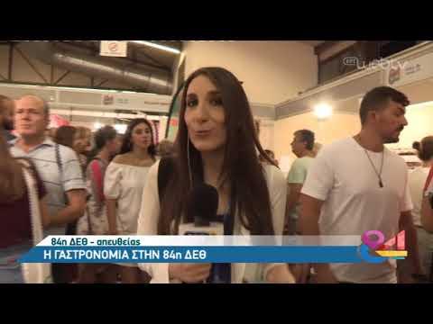 H Γαστρονομία στην 84η ΔΕΘ | 13/9/2019 | ΕΡΤ