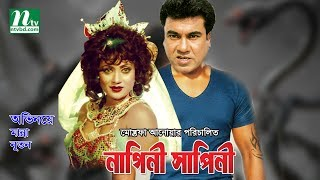 Video Bangla Movie: Nagini Shapini | Manna, Nuton, Nasir Khan | Full Bangla Movie MP3, 3GP, MP4, WEBM, AVI, FLV Desember 2018