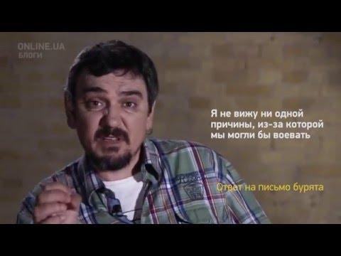 Горький Лук: Ответ на письмо бурята - Блоги ОNLINЕ.UА - DomaVideo.Ru