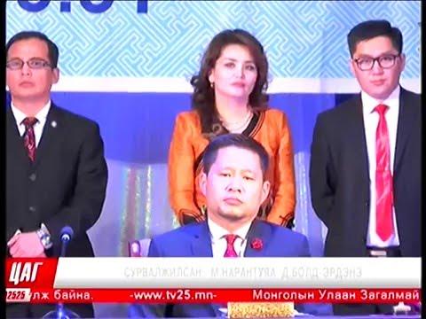 Монголын сонгогчид, төрийн эрх баригч нар  сэрж, ухаарах цаг ирсэн