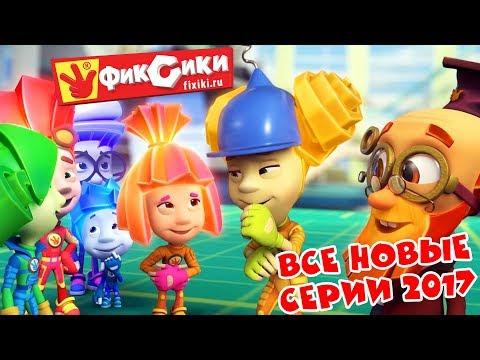 Фиксики - Все новые серии 2017 (Шоколад, Подводная лодка, Кормушка...)