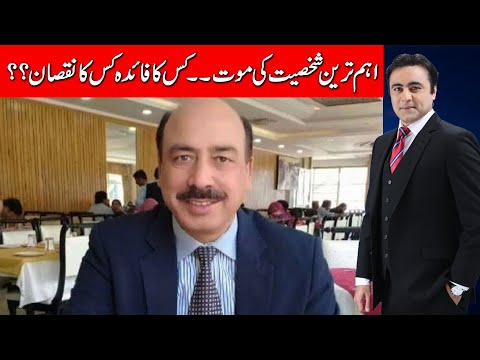 Death of Judge Arshad Malik | Another Cold Case | Mansoor Ali Khan's Analysis