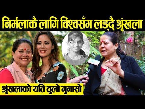(भोट गर्ने समय सकिनै लाग्दा एकाएक आक्रोशित भईन् श्रृंखलाकी आमा - Shrinkhala Mother Munu Sigdel - Duration: 27 minutes.)