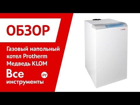 Газовый напольный котел Protherm Медведь KLOM