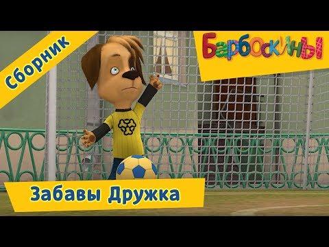 Барбоскины ⚽ Забавы Дружка ⚽ Сборник мультфильмов 2017 (видео)