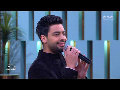 أحمد جمال يغني  توكلنا على الله  في أستوديو  معكم منى الشاذلي    في الفن