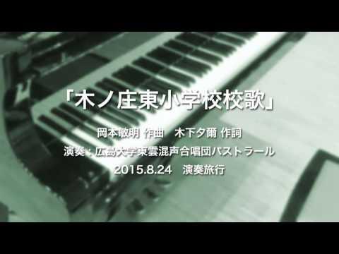 2015.08 演奏旅行 [ 木ノ庄東小学校校歌 ] 【混声四部合唱】