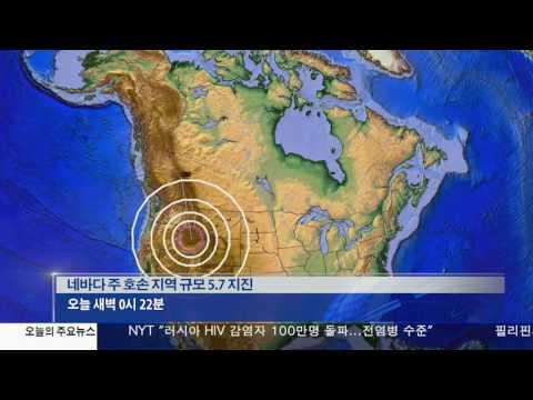 CA 연이은 지진발생 12.28.16 KBS America News