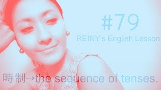 REINY先生の~留学前に必要な英会話 #79~ 時制