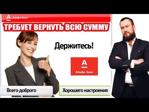 АЛЬФА БАНК РАСТОРГАЕТ КРЕДИТНЫЙ ДОГОВОР