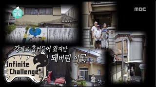 [Infinite Challenge] 무한도전 - 'Thank you for not forget, remember.' Utoro, the villagers 20150905, MBCentertainment,radiostar