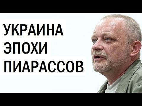 Эпоха пиарассов. Украина движется к развязке. Андрей Золотарев (видео)