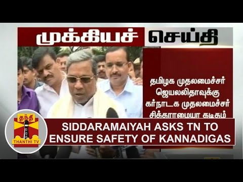 KA-Chief-Minister-Siddaramaiah-asks-TN-to-ensure-safety-of-Kannadigas-Thanthi-TV