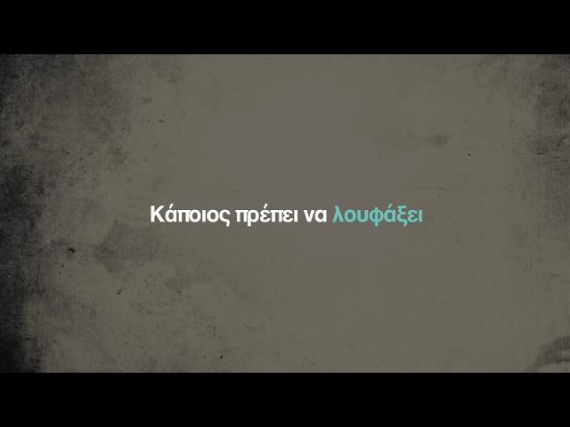 Η εκδρομή των Χρυσαυγιτών παρέα με τους βουλευτές των ΣΥΡΙΖΑΝΕΛ στο Καστελόριζο και τη Ρω είναι μια σελίδα που θα πρέπει να ξεχάσουμε