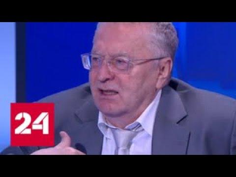 Владимир Жириновский: надо вернуть москвичам столовые бани и танцы - Россия 24 - DomaVideo.Ru