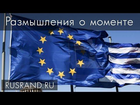 Греческий вызов