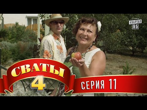 Сваты 4 (4-й сезон, 11-я серия) (видео)