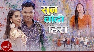 Sun Chandi Hira - Ramesh Babu Thapa & Rupa Pariyar