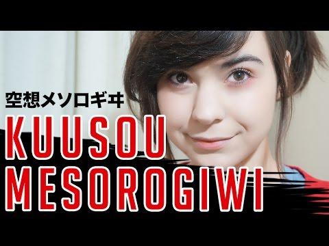 Video MIRAI NIKKI ♥ Kuusou Mesorogiwi (Cover español) download in MP3, 3GP, MP4, WEBM, AVI, FLV January 2017