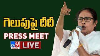 Mamata Banerjee Press Meet LIVE