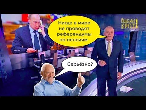 Киселев снова рассказывает сказки