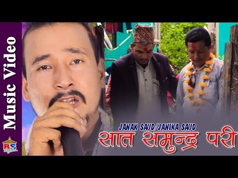 (Saat Samundra Pari |सात समुन्द्र परी | New Nepali Song 2018 By Janak Saud/Janika Saud - Duration: 11 minutes.)