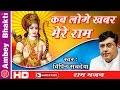 Shri Ram Bhajan  HD ||  Badi Der Bhai Kab Loge  Khabar More Ram || Vipin Sachdeva # Ambey Bhakti