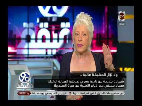 نادية يسري تروي تفاصيل اللحظات الأخيرة في حياة سعاد حسني
