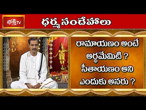 What is the Meaning of Ramayana | Why not call Ramayana as Sithayana? | Bhakthi TV