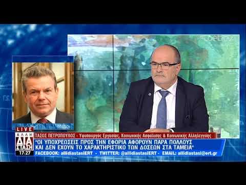 Ο υφυπουργός Εργασίας Τάσος Πετρόπουλος | 15/05/2019 | ΕΡΤ