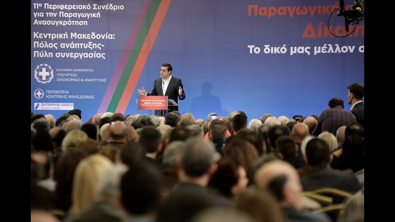 Ομιλία στο 11o Περιφερειακό Συνέδριο για την Παραγωγική Ανασυγκρότηση στην Κεντρική Μακεδονία