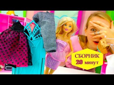 #Сборник приключений #Барби все серии подряд. Видео про куклы и игры для девочек. Мамы дочки (видео)