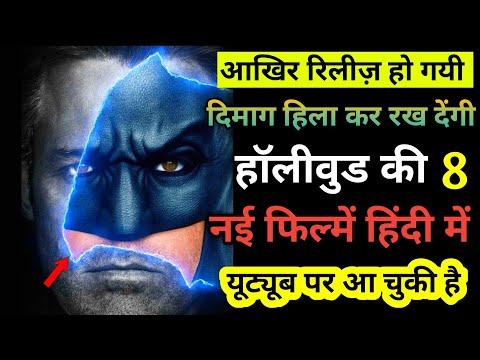 top 8 new hollywood hindi dubbed movie available on youtube.shazam hindi dubbed full movie 2020 New