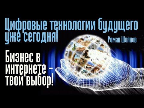 Офигеть!! Технологии будущего уже сегодня! А у тебя уже есть бизнес в интернете? (видео)