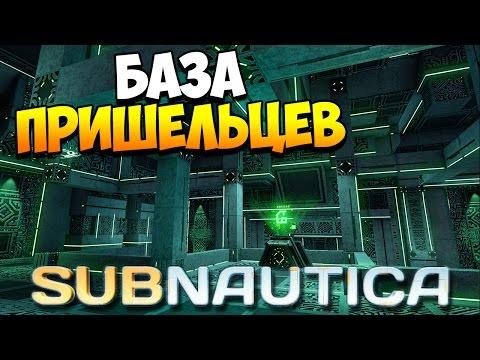 SUBNAUTICA | БАЗА ПРИШЕЛЬЦЕВ! ЖАХНУЛ ПУШКОЙ! (Precursor Update) (видео)