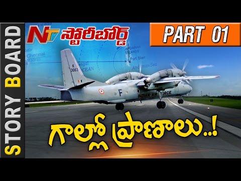 #IAF Antonov AN-32 Plane Missing – Story Board