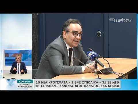 Η συνέντευξη Τύπου από το υπουργείο Υγείας   05/05/2020   ΕΡΤ