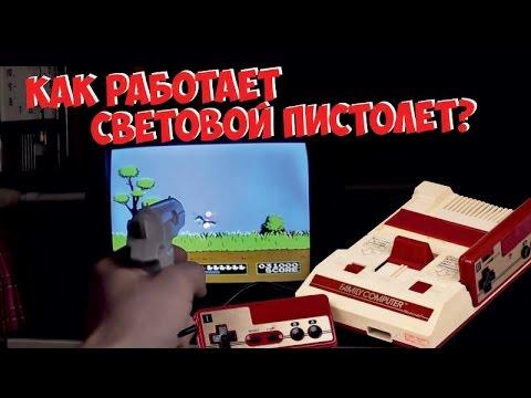 Световой пистолет денди и Famicom (как это работает?) (видео)