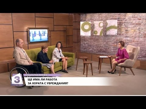 Ще има ли работа за хората с увреждания?
