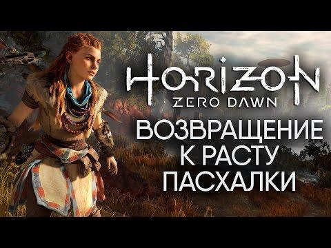 Пасхалки Horizon Zero Dawn - Секреты лучшей игры года.(Easter Eggs)