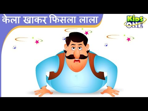 Kela Khakar Fisala Lala Latest Hindi Rhyme | Childrens Rhymes Videos