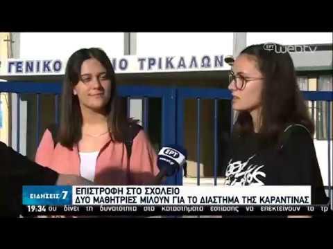 Δύο μαθήτριες μιλούν για την επιστροφή στο σχολείο   21/05/2020   ΕΡΤ