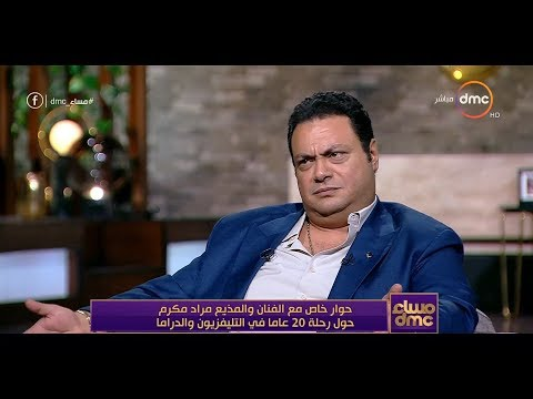 """مراد مكرم: نقطة ضعفي في الأكل """"الإسكالوب بانيه"""" والبطاطس المحمرة"""