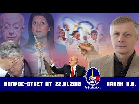 Валерий Пякин. Вопрос-Ответ от 22 января 2018 г.