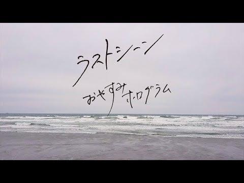 【MV】おやすみホログラム「ラストシーン」 (監督:川口潤)