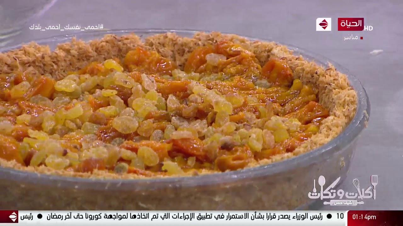 أكلات و تكات - طريقة عمل (كنافة بالقرع ) مع الشيف حسن