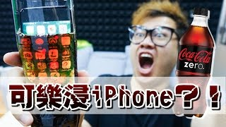 用可樂浸iPhone 7 ?!, iPhone, Apple, iphone 7