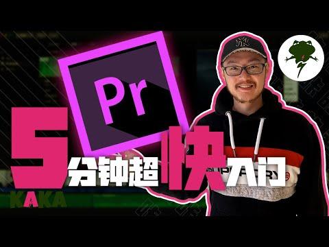 Adobe Premiere  教学 2020|職業剪輯師帶你5分鐘超快速入門Premiere pro 2020|影片剪辑神器|Premiere 教学