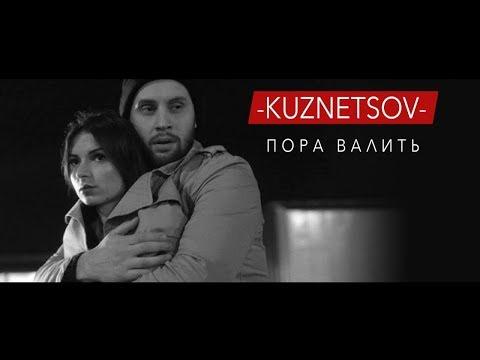 КUZNЕТSОV - Пора Валить RUN - DomaVideo.Ru
