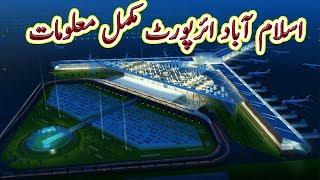 Video Islamabad International Airport, Full Information   Urdu Documentary   Factical MP3, 3GP, MP4, WEBM, AVI, FLV Mei 2018